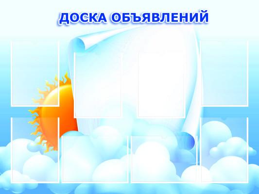 Доска объявлений (8 карманов) 1200х900