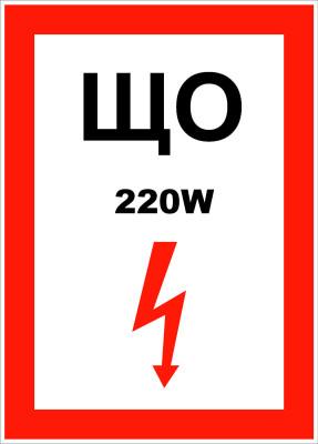 ЩО 220W  EL19
