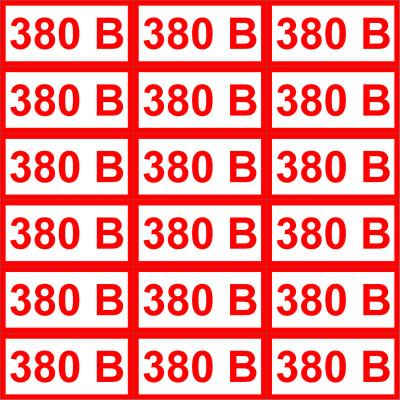 Набор знаков 380 Вольт EL29