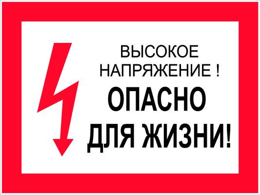 Высокое напряжение опасно для жизни EL15