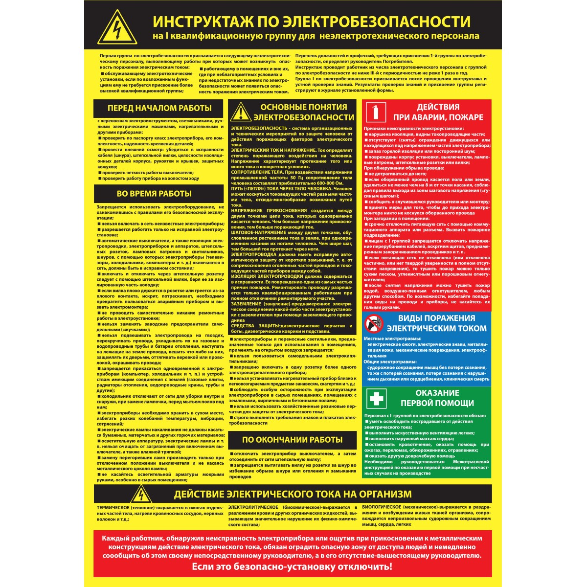 Скачать плакат по электробезопасности 1 группа экзамен на группу по электробезопасности ответы на