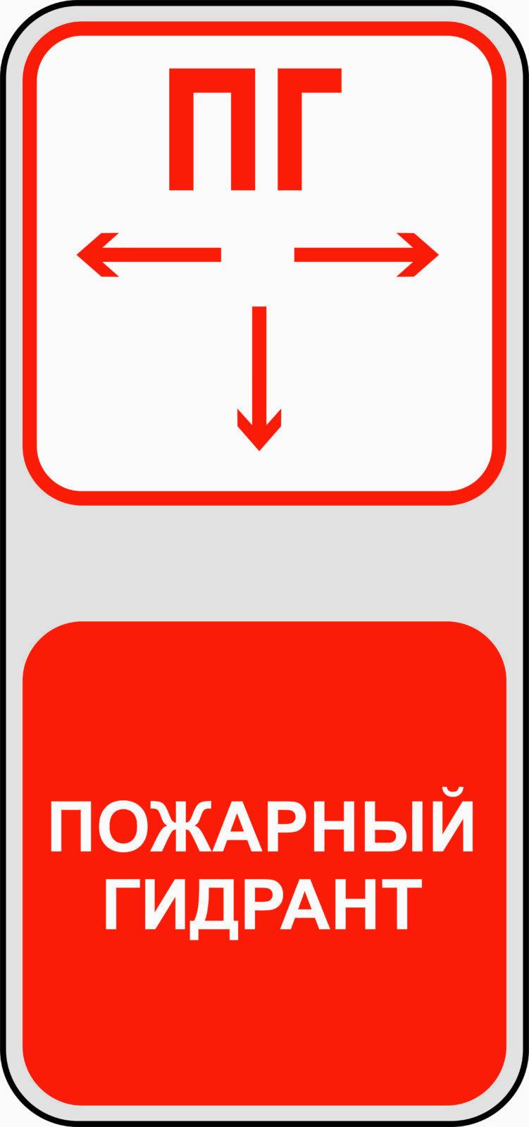 Обозначение гидрантов на схеме